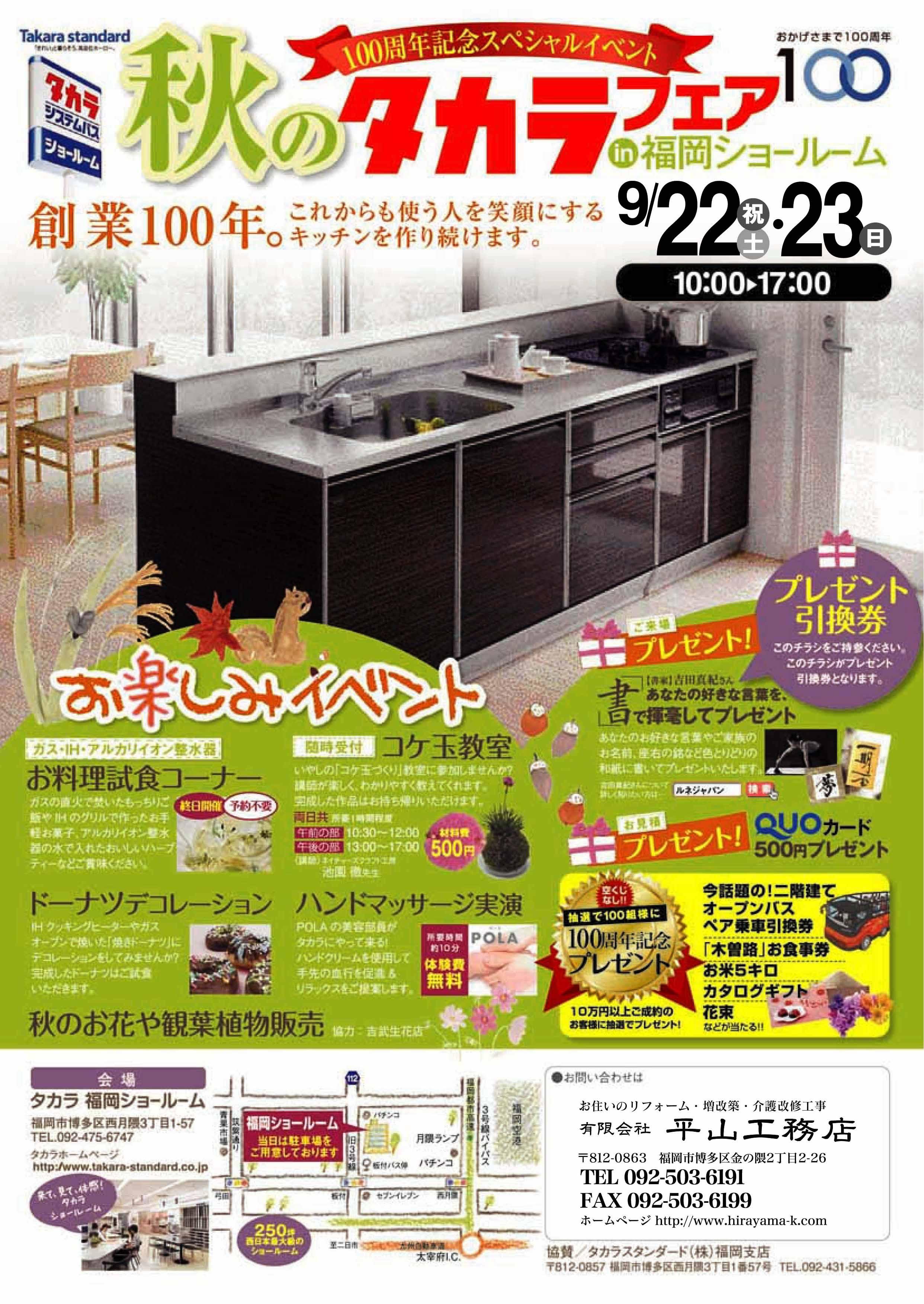 http://www.hirayama-k.com/blog/items/2012/09/21/%E5%B9%B3%E5%B1%B1%E5%B7%A5%E5%8B%99%E5%BA%972%E3%80%80%E3%83%AD%E3%82%B4.jpg